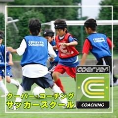 クーパー・コーチング サッカースクール